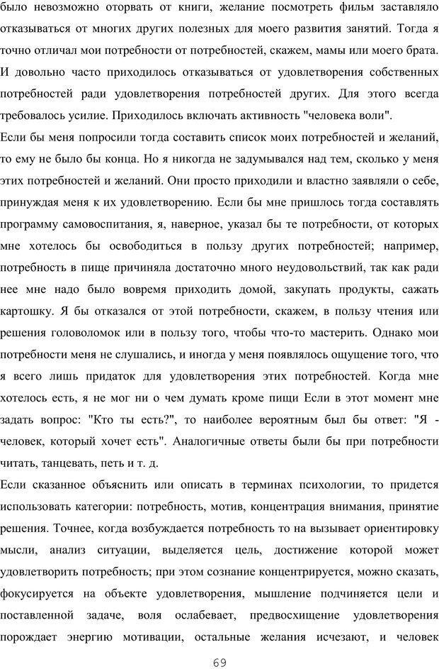 PDF. Восхождение к индивидуальности. Орлов Ю. М. Страница 68. Читать онлайн