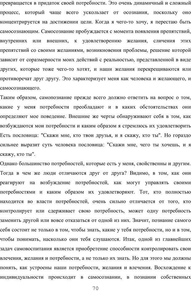 PDF. Восхождение к индивидуальности. Орлов Ю. М. Страница 69. Читать онлайн
