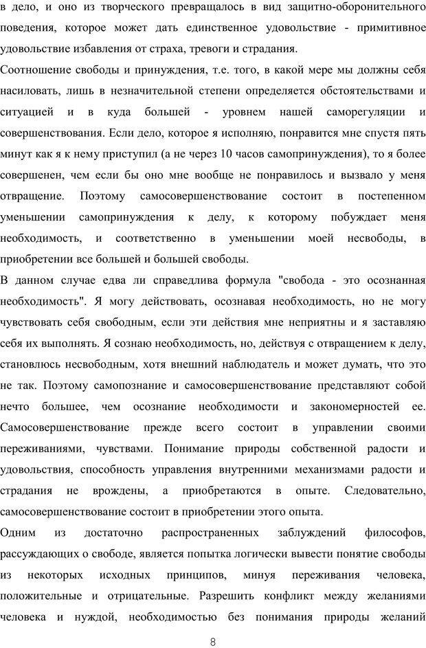 PDF. Восхождение к индивидуальности. Орлов Ю. М. Страница 7. Читать онлайн