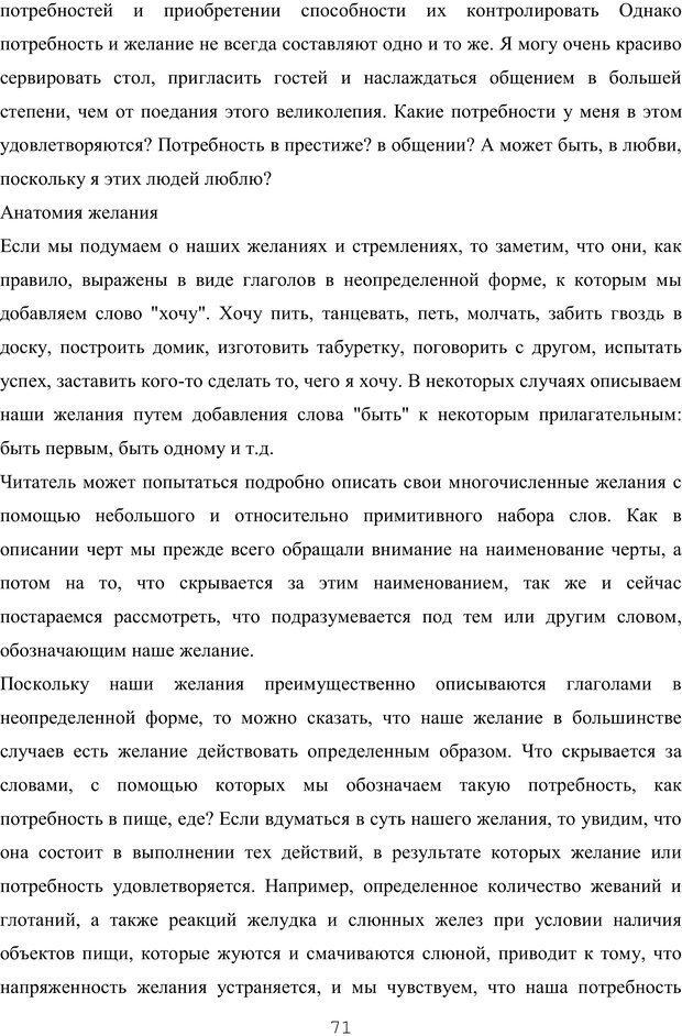 PDF. Восхождение к индивидуальности. Орлов Ю. М. Страница 70. Читать онлайн