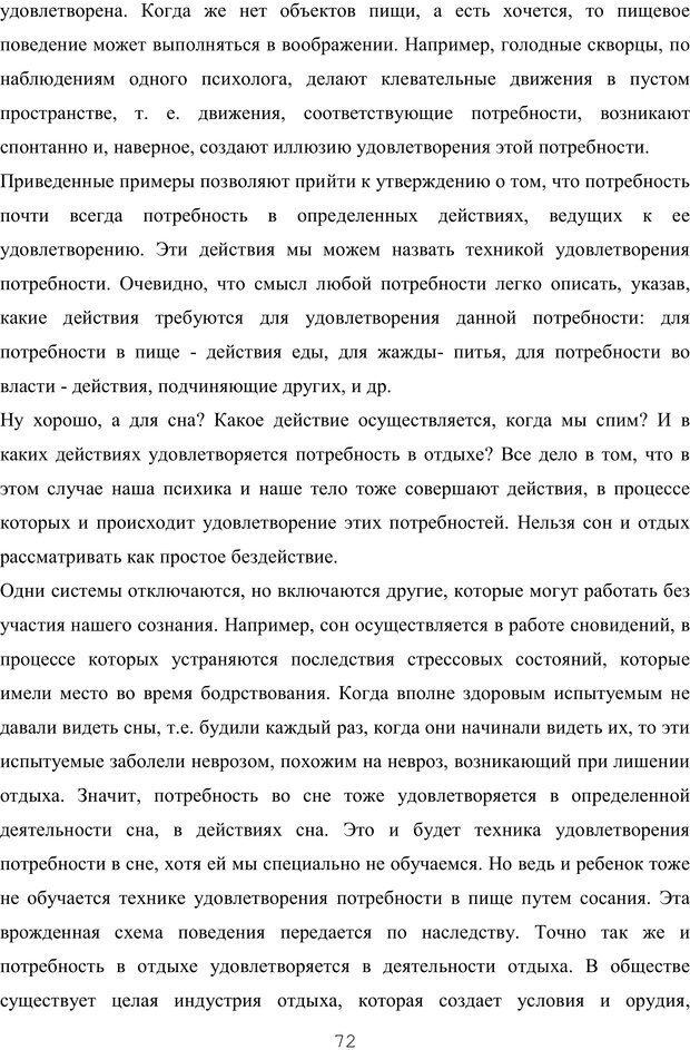 PDF. Восхождение к индивидуальности. Орлов Ю. М. Страница 71. Читать онлайн