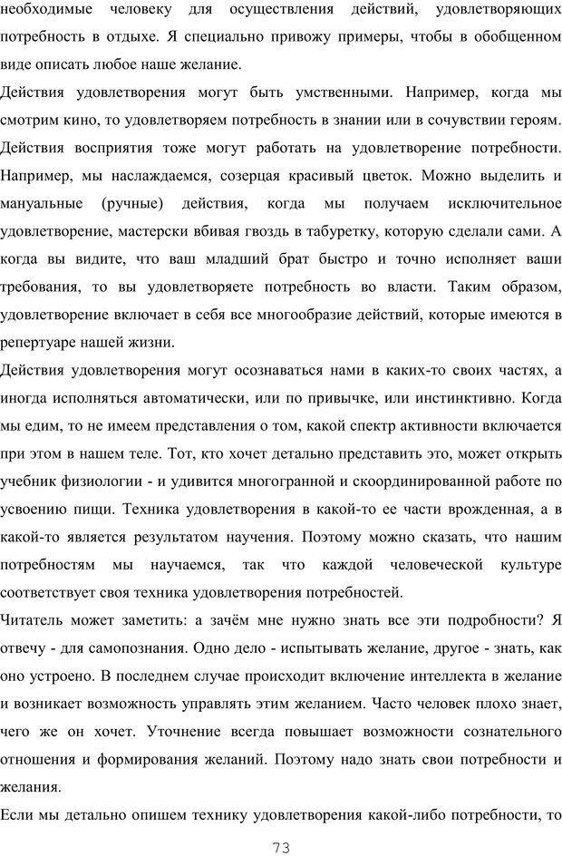 PDF. Восхождение к индивидуальности. Орлов Ю. М. Страница 72. Читать онлайн