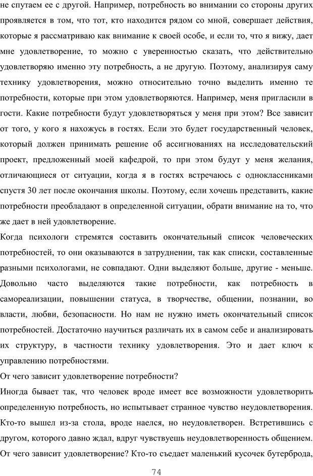 PDF. Восхождение к индивидуальности. Орлов Ю. М. Страница 73. Читать онлайн