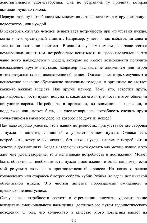 PDF. Восхождение к индивидуальности. Орлов Ю. М. Страница 75. Читать онлайн