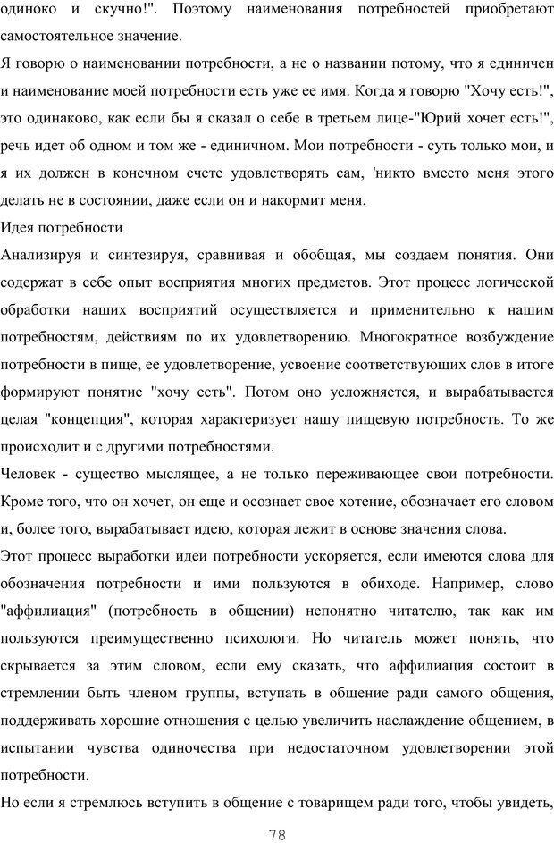PDF. Восхождение к индивидуальности. Орлов Ю. М. Страница 77. Читать онлайн