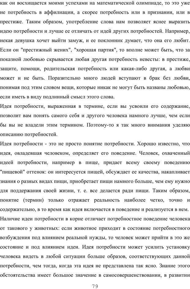 PDF. Восхождение к индивидуальности. Орлов Ю. М. Страница 78. Читать онлайн