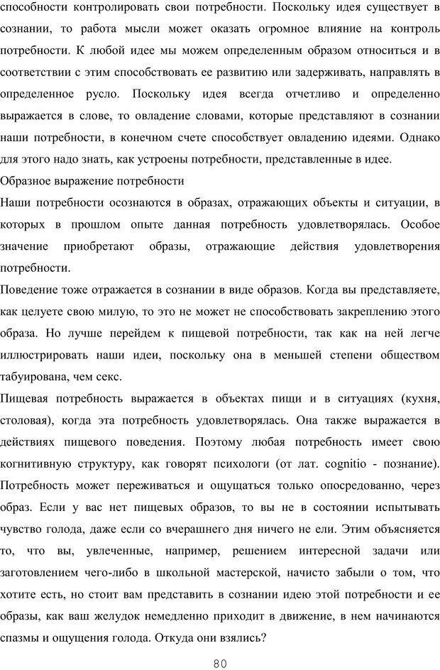 PDF. Восхождение к индивидуальности. Орлов Ю. М. Страница 79. Читать онлайн