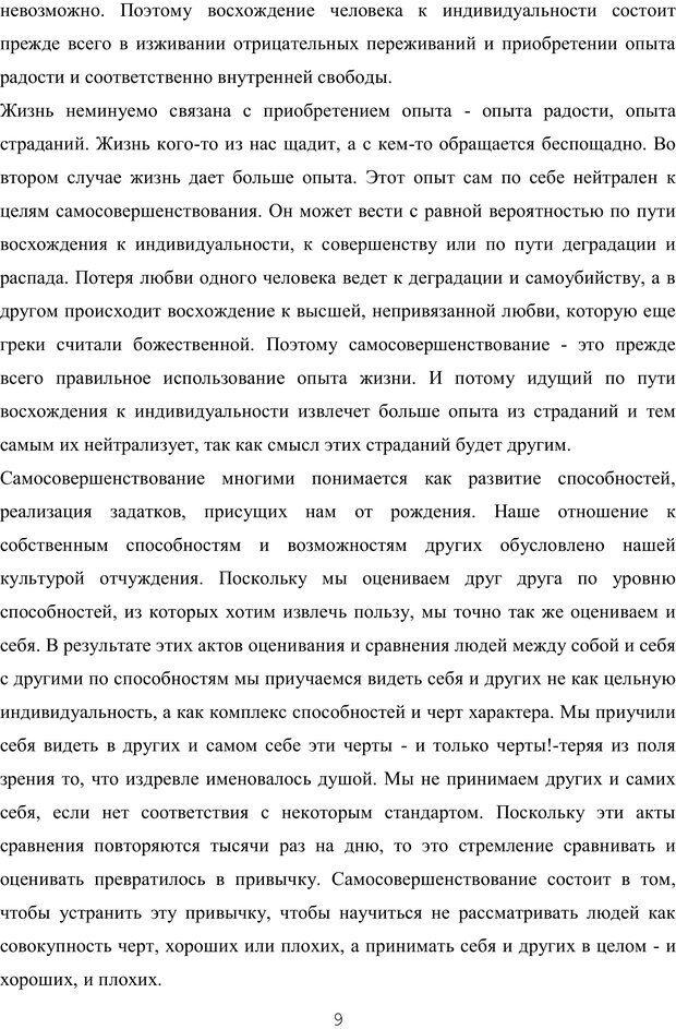 PDF. Восхождение к индивидуальности. Орлов Ю. М. Страница 8. Читать онлайн