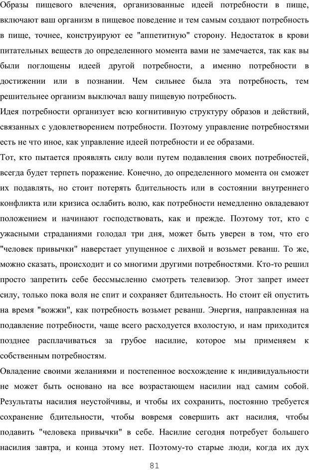 PDF. Восхождение к индивидуальности. Орлов Ю. М. Страница 80. Читать онлайн