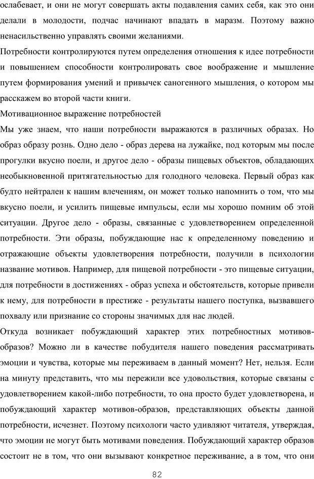 PDF. Восхождение к индивидуальности. Орлов Ю. М. Страница 81. Читать онлайн