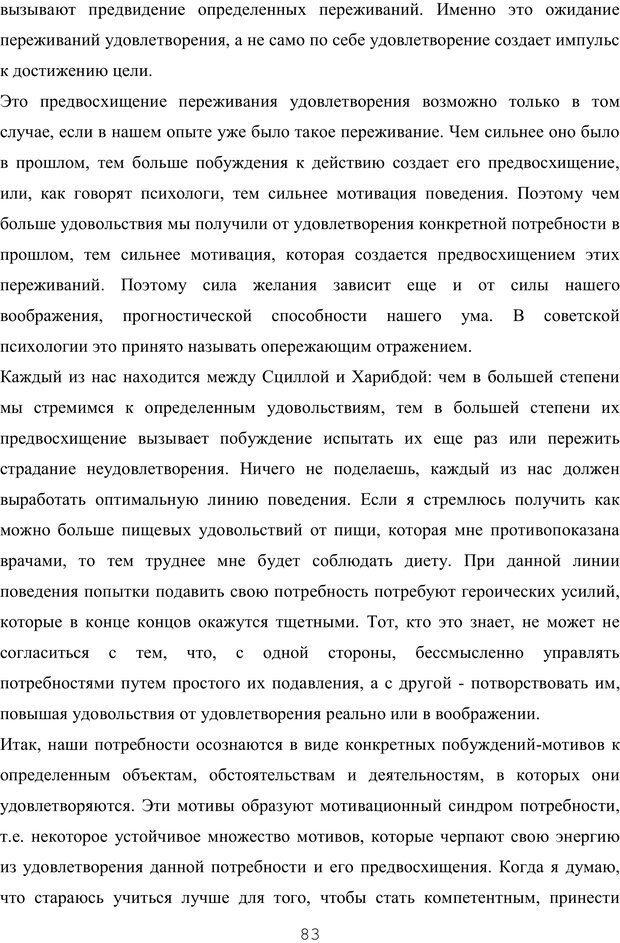 PDF. Восхождение к индивидуальности. Орлов Ю. М. Страница 82. Читать онлайн