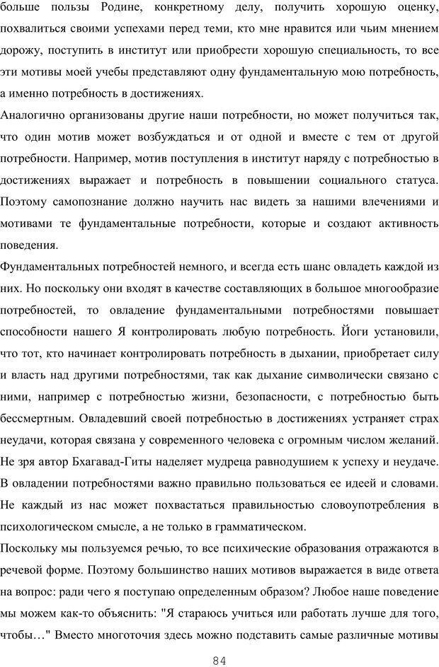PDF. Восхождение к индивидуальности. Орлов Ю. М. Страница 83. Читать онлайн