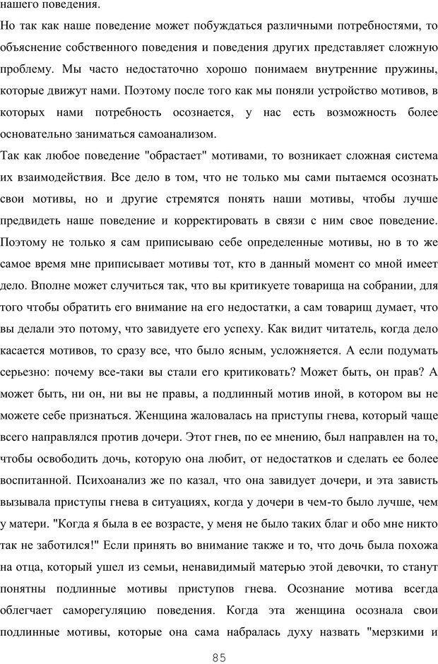 PDF. Восхождение к индивидуальности. Орлов Ю. М. Страница 84. Читать онлайн