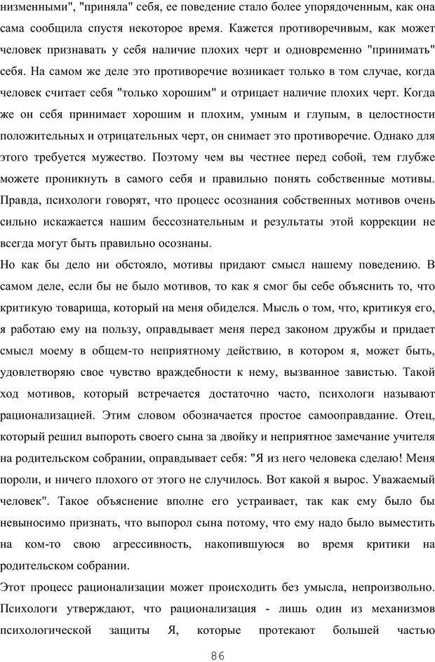 PDF. Восхождение к индивидуальности. Орлов Ю. М. Страница 85. Читать онлайн