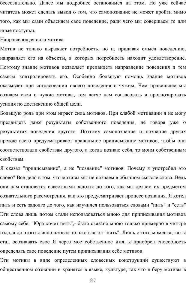 PDF. Восхождение к индивидуальности. Орлов Ю. М. Страница 86. Читать онлайн
