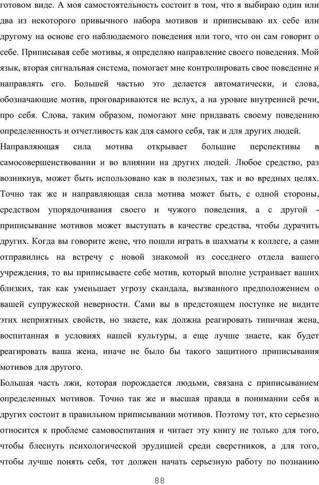PDF. Восхождение к индивидуальности. Орлов Ю. М. Страница 87. Читать онлайн