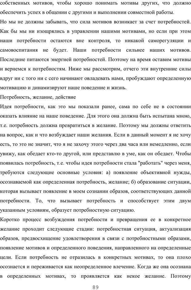 PDF. Восхождение к индивидуальности. Орлов Ю. М. Страница 88. Читать онлайн