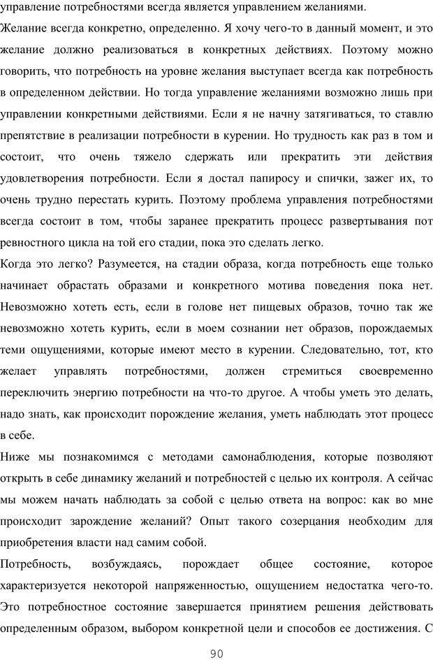 PDF. Восхождение к индивидуальности. Орлов Ю. М. Страница 89. Читать онлайн