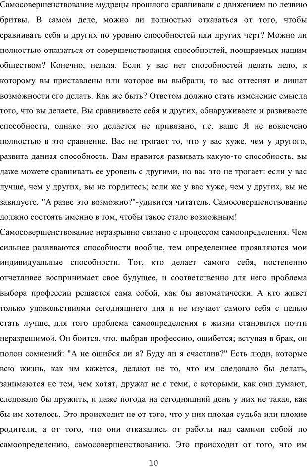 PDF. Восхождение к индивидуальности. Орлов Ю. М. Страница 9. Читать онлайн