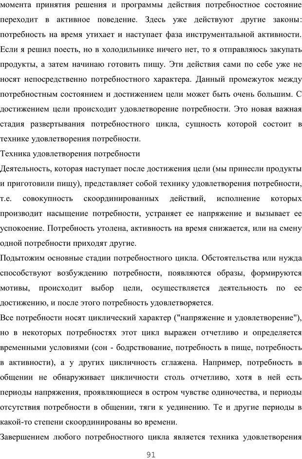 PDF. Восхождение к индивидуальности. Орлов Ю. М. Страница 90. Читать онлайн