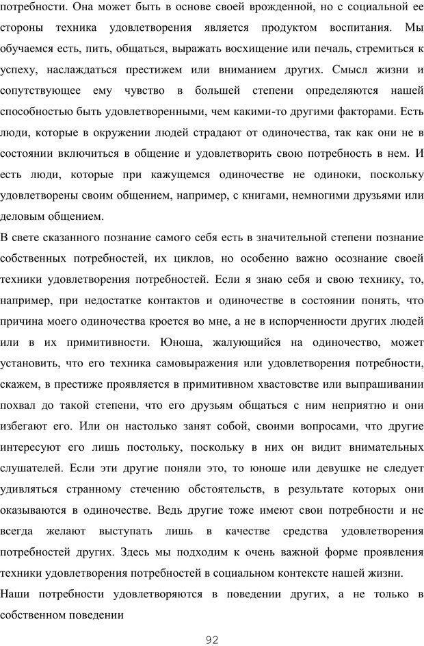PDF. Восхождение к индивидуальности. Орлов Ю. М. Страница 91. Читать онлайн