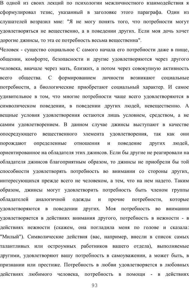 PDF. Восхождение к индивидуальности. Орлов Ю. М. Страница 92. Читать онлайн