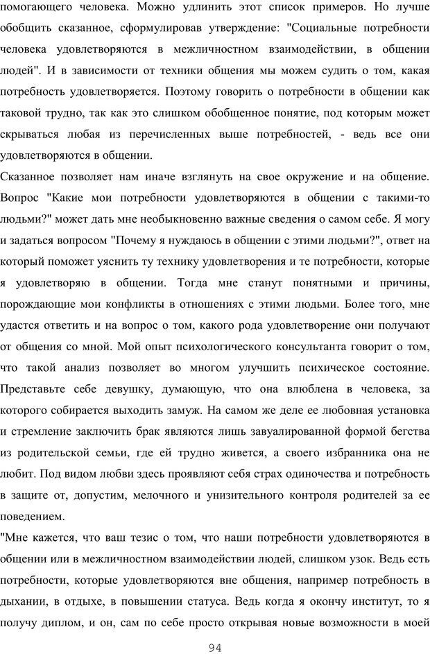 PDF. Восхождение к индивидуальности. Орлов Ю. М. Страница 93. Читать онлайн