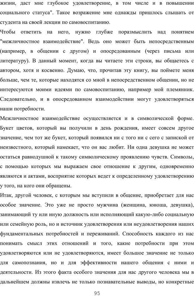 PDF. Восхождение к индивидуальности. Орлов Ю. М. Страница 94. Читать онлайн