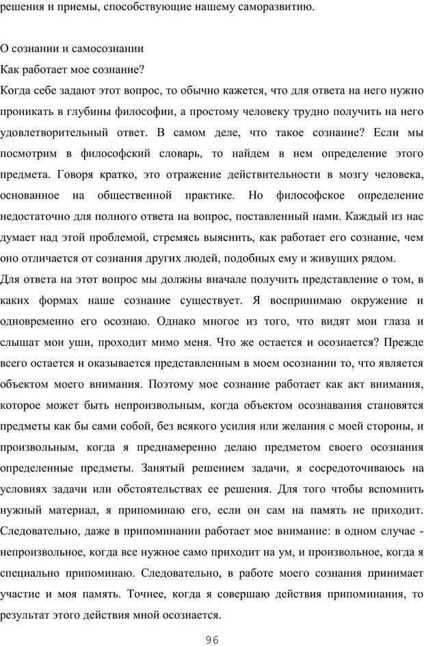 PDF. Восхождение к индивидуальности. Орлов Ю. М. Страница 95. Читать онлайн