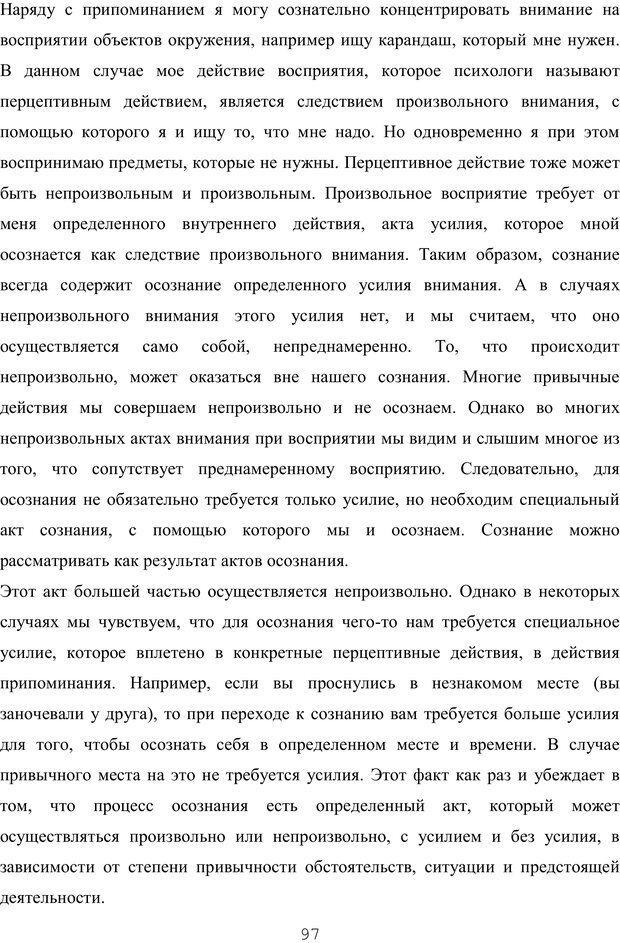 PDF. Восхождение к индивидуальности. Орлов Ю. М. Страница 96. Читать онлайн