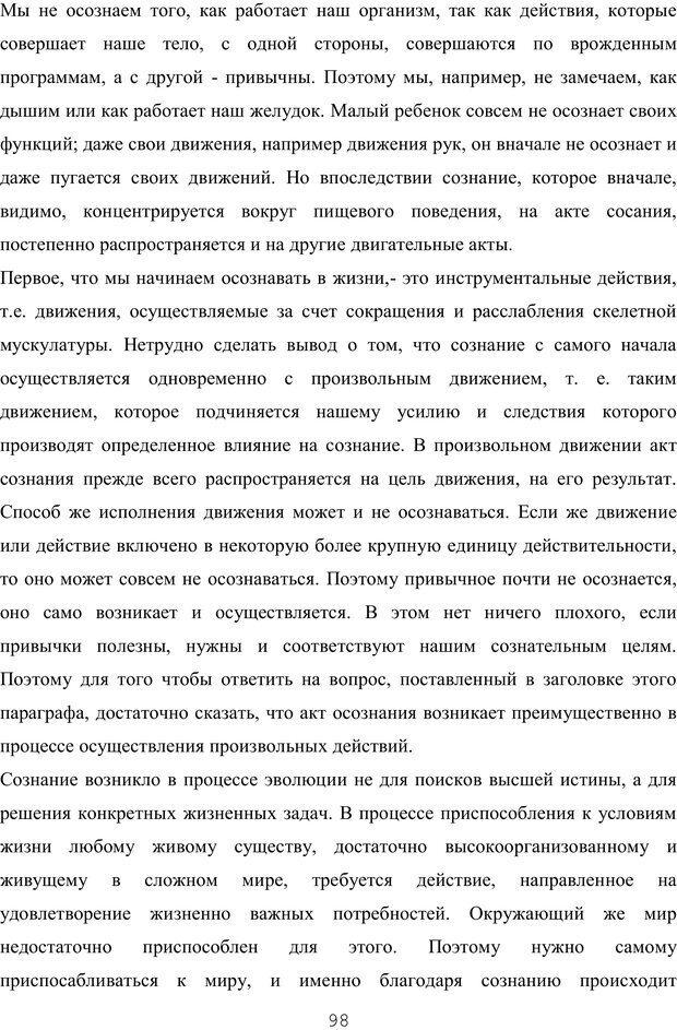 PDF. Восхождение к индивидуальности. Орлов Ю. М. Страница 97. Читать онлайн