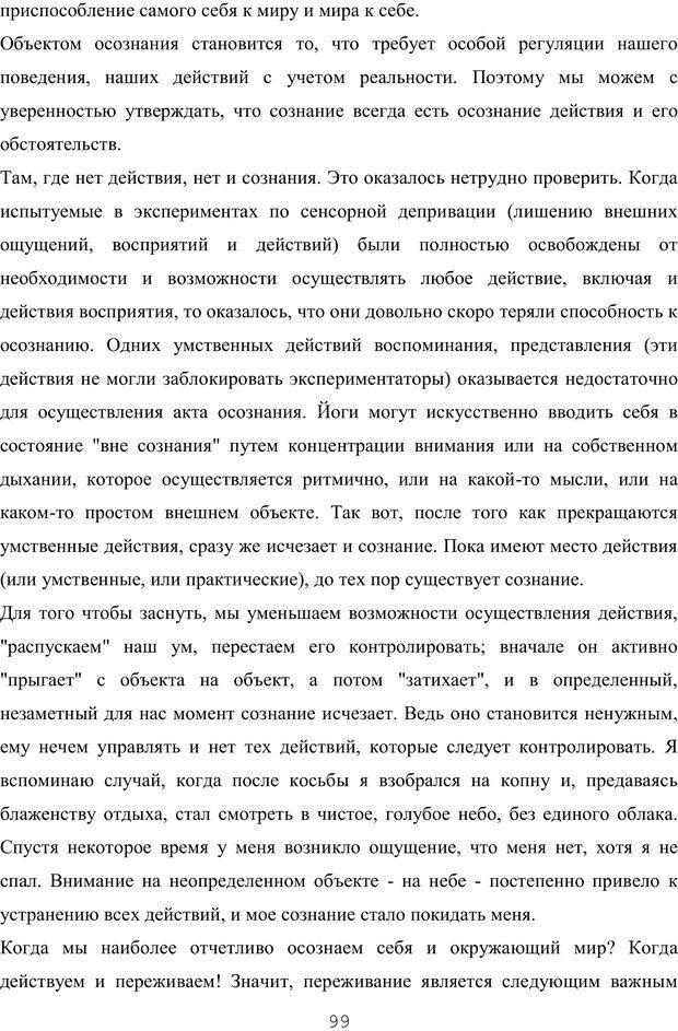 PDF. Восхождение к индивидуальности. Орлов Ю. М. Страница 98. Читать онлайн