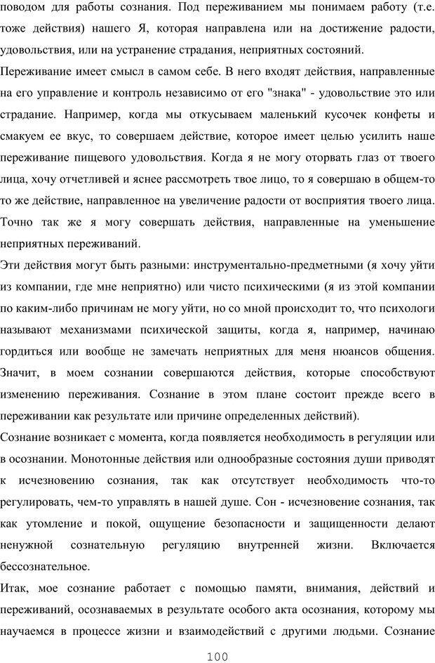 PDF. Восхождение к индивидуальности. Орлов Ю. М. Страница 99. Читать онлайн