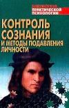 """Обложка книги """"Контроль сознания и методы подавления личности"""""""