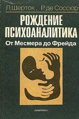 Рождение психоаналитика. От Месмера до Фрейда, Шерток Леон