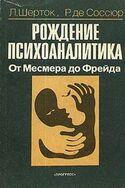 Рождение психоаналитика. От Месмера до Фрейда, Соссюр Р