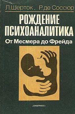 """Обложка книги """"Рождение психоаналитика. От Месмера до Фрейда"""""""