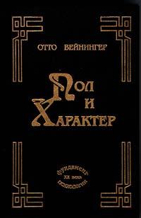 """Обложка книги """"Пол и характер"""""""