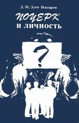 Почерк и личность, Зуев-Инсаров Дмитрий