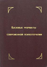 """Обложка книги """"Базовые форматы современной психотерапии"""""""