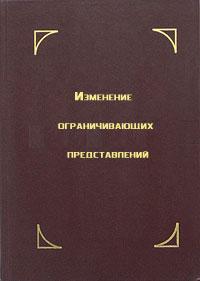 """Обложка книги """"Изменение ограничивающих представлений"""""""