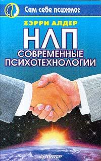 """Обложка книги """"НЛП. Современные психотехнологии"""""""