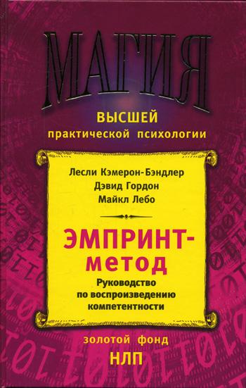 """Обложка книги """"Эмпринт - метод. Руководство по воспроизведению способностей"""""""