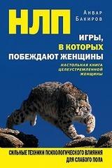 НЛП. Игры, в которых побеждают женщины, Бакиров Анвар