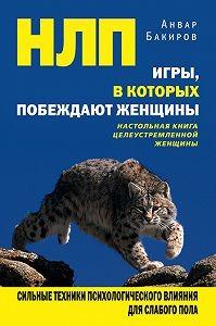 """Обложка книги """"НЛП. Игры, в которых побеждают женщины"""""""