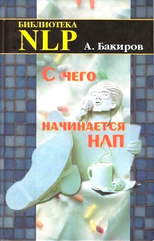 """Обложка книги """"С чего начинается НЛП"""""""