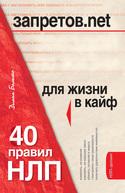 Запретов.net. 40 правил НЛП для жизни в кайф, Балыко Диана
