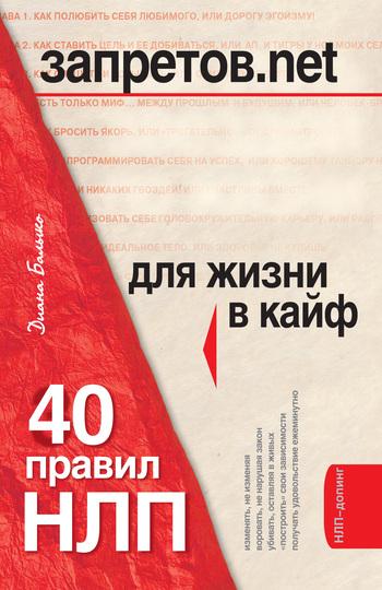 """Обложка книги """"Запретов.net. 40 правил НЛП для жизни в кайф"""""""