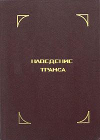 """Обложка книги """"Наведение транса"""""""