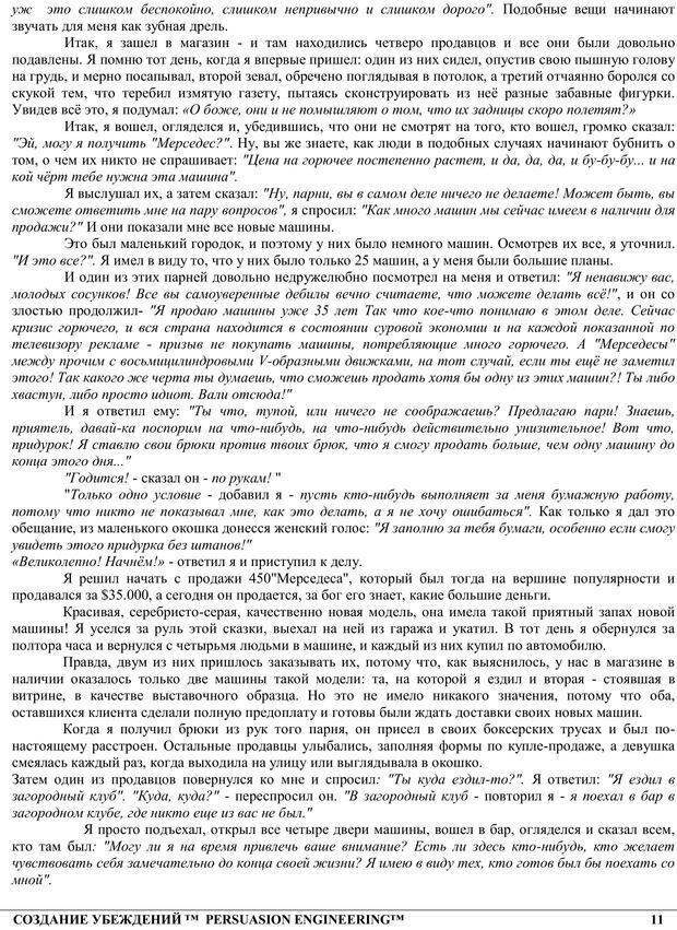 PDF. NLP. Искусство убеждать. Бендлер Р. Страница 10. Читать онлайн